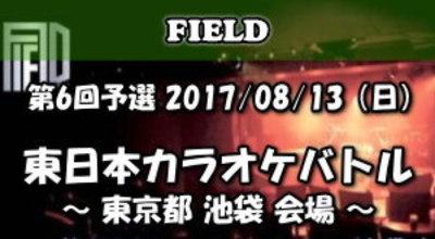 東日本カラオケバトル2018 第6回予選 東京都池袋予選(カラオケ大会/ボーカルコンテスト)