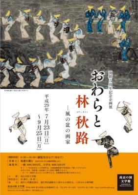 開館5周年記念企画展「おわらと林秋路-風の盆の画家」