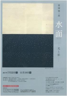 富岡惣一郎「水面(みなも)-光と影-」