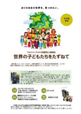 戦場フォトジャーナリスト佐藤慧講演会「世界の子どもたちをたずねて」