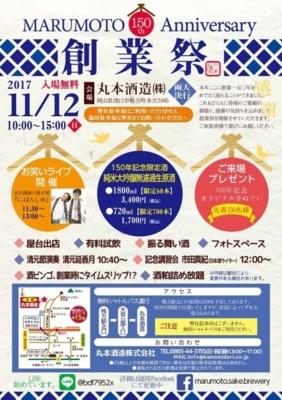 丸本酒造 150周年創業祭