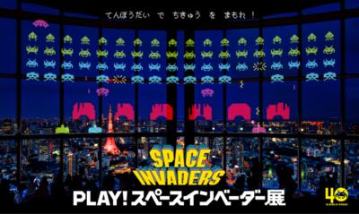 誕生40周年「PLAY! スペースインベーダー展」@六本木ヒルズ 1/12(金)〜1/31(水) #スペースインベーダー展 #スペースインベーダー #インベーダーゲーム #インベーダー @ 六本木ヒルズ展望台 東京シティビュー(六本木ヒルズ森タワー52階) | 港区 | 東京都 | 日本