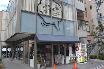 新潟市マンガの家