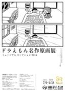 大ヒット公開中映画の特別展示も!「ドラえもん名作原画展」