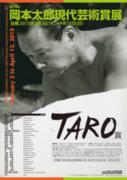 岡本太郎現代芸術賞作品を展示