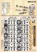 横浜の寄席「にぎわい座」で落語や漫才