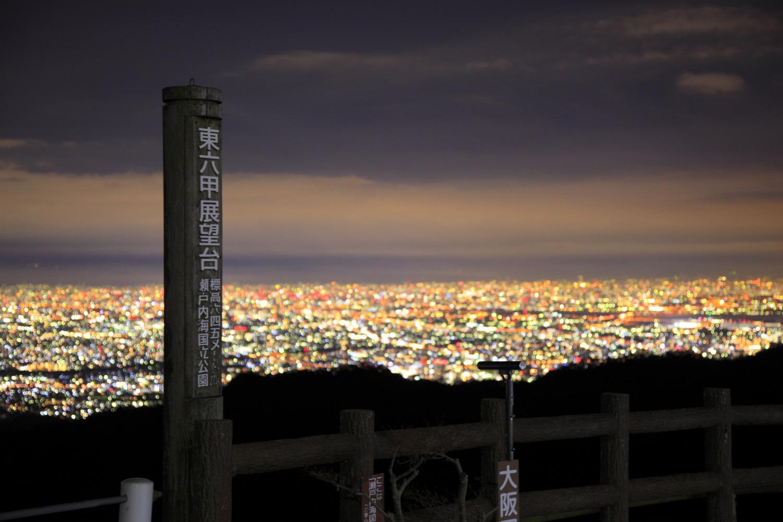 眼下に大阪平野の華やかな夜景が広がる