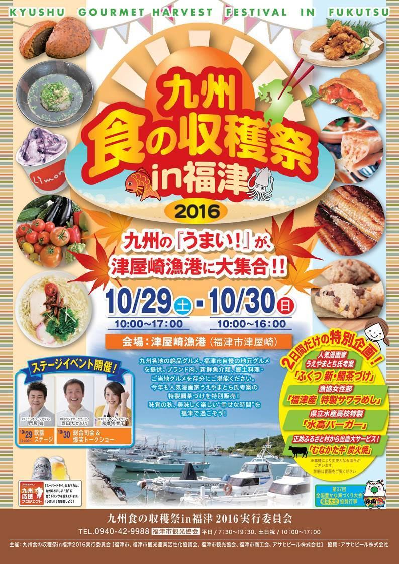 食の収穫祭 in 福津2016