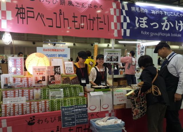 ひょうご特産品フェア2016