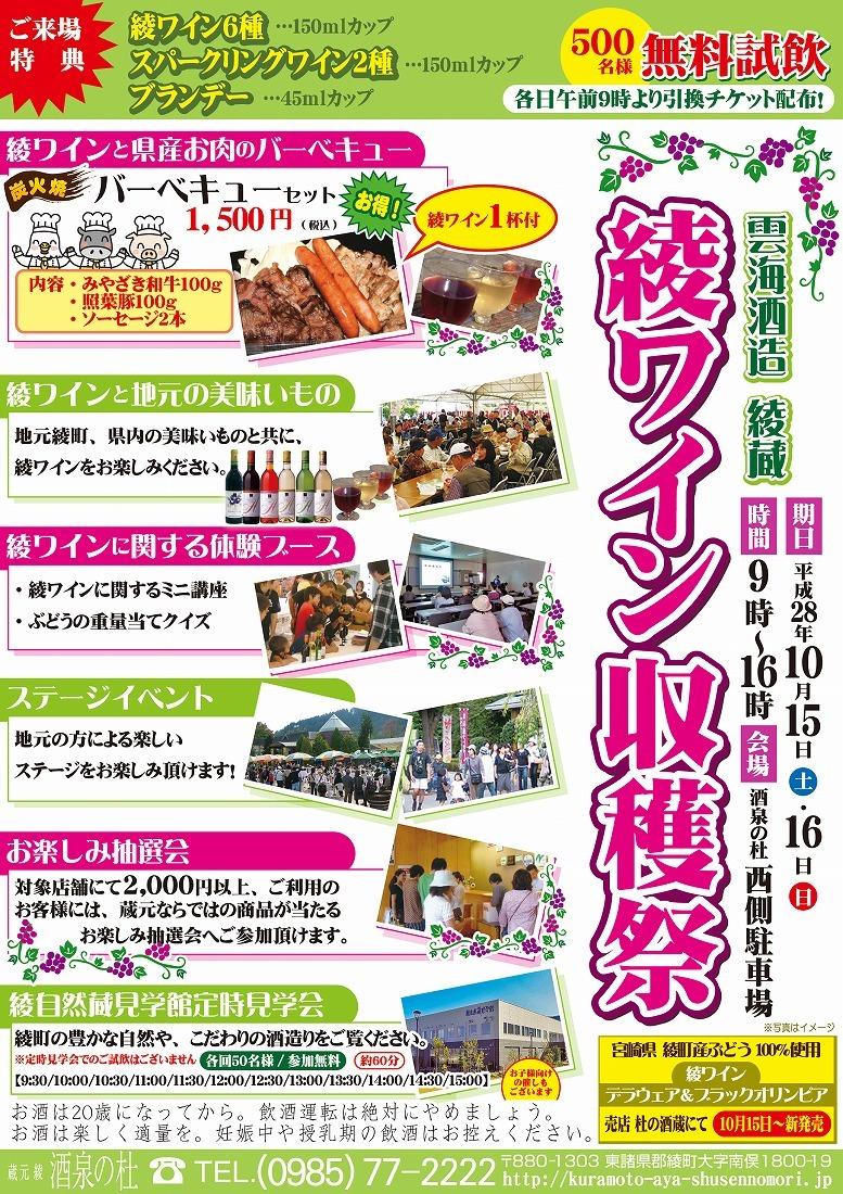 雲海酒造 綾蔵 綾ワイン収穫祭