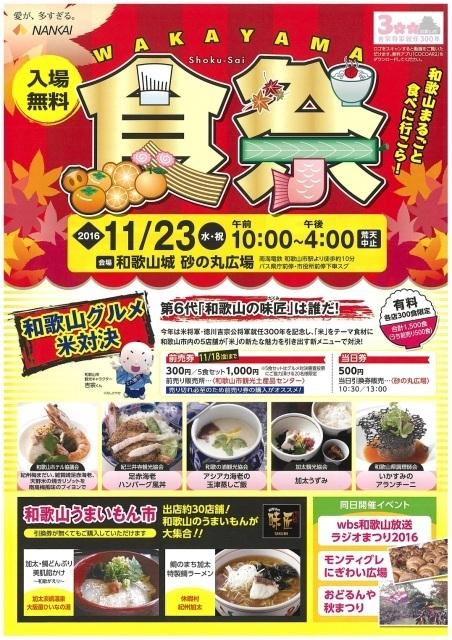 食祭WAKAYAMA2016のイベント情報