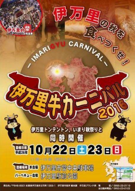 伊万里牛カーニバル2016