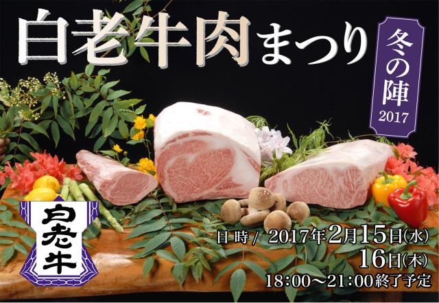 白老牛肉まつり~冬の陣2017~