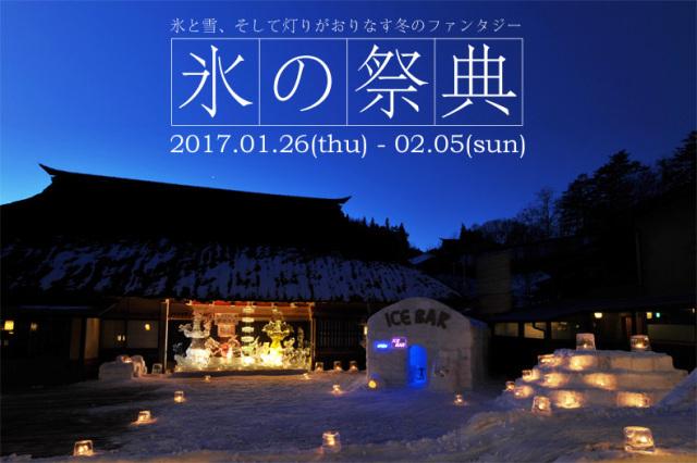 2017氷の祭典(薬師温泉)