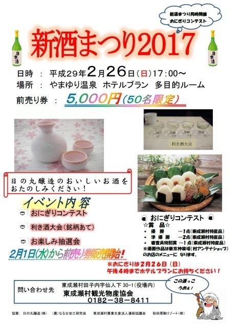 新酒まつり2017 in 東成瀬村