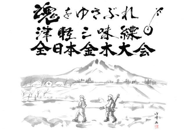 第29回津軽三味線全日本 金木大会