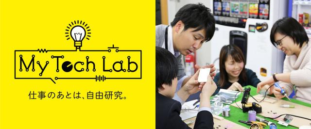 新宿に電子工作に特化したものづくり スペース期間限定でオープン!