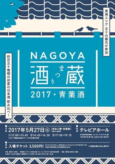 NAGOYA酒蔵まつり -2017・青葉酒-