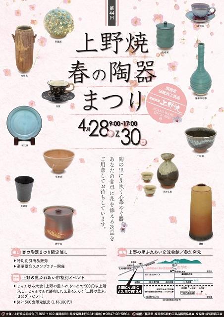 第44回上野焼春の陶器まつり