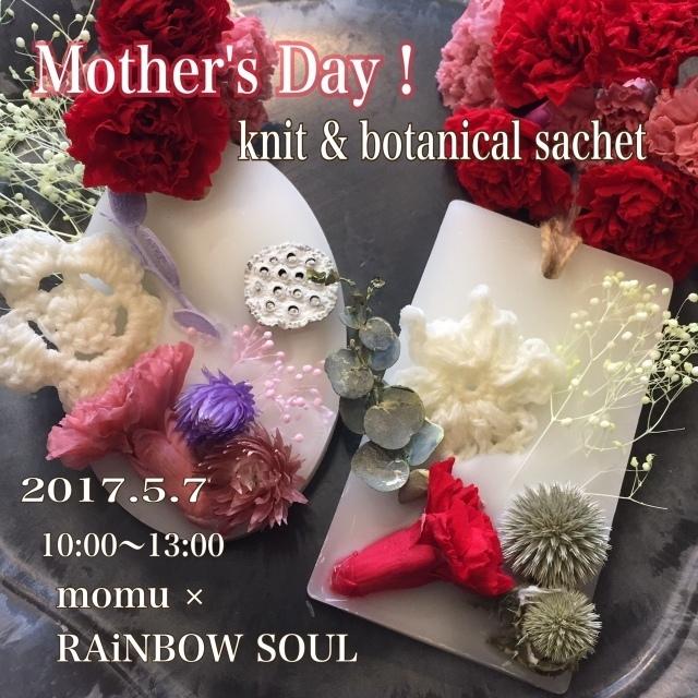 母の日のプレゼントを作ろう(ニット&ボタニカルサシェ)@大阪の新世界のキャンドル教室