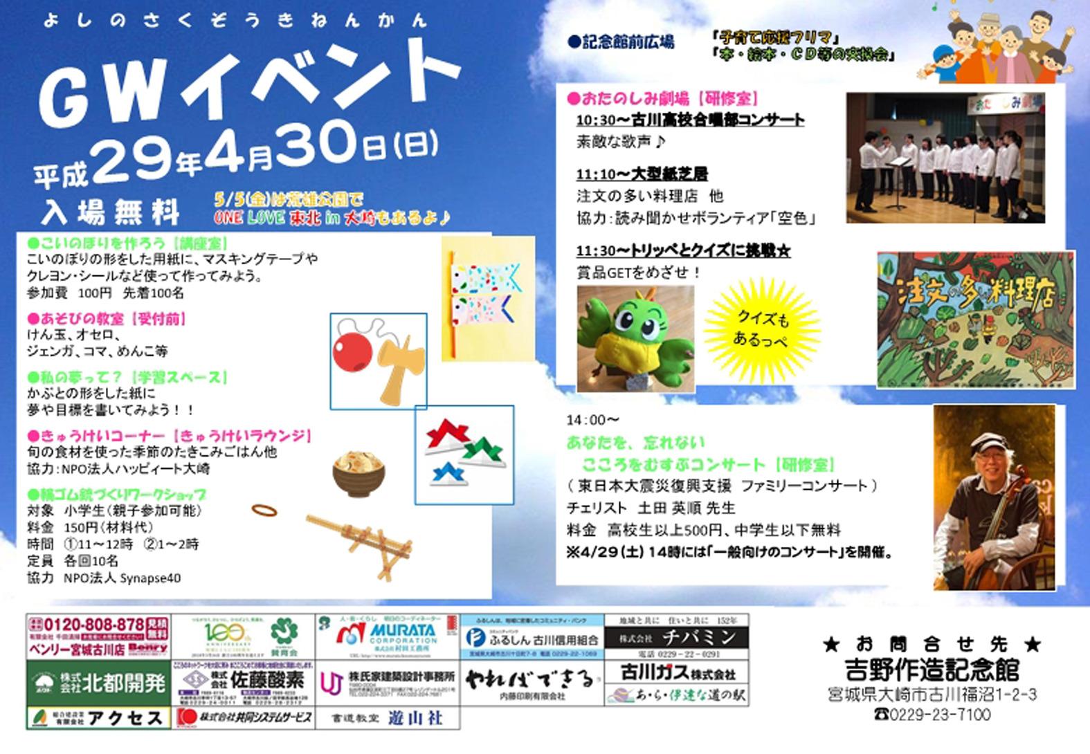 GWイベント 吉野作造記念館