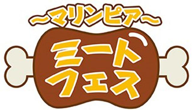 マリンピア ミートフェス ~有名肉グルメがマリンピア神戸に大集合!