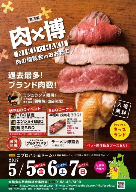 肉の博覧会inおおだて