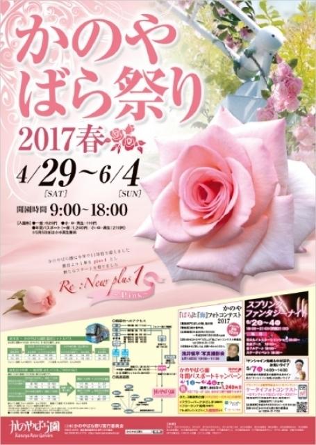かのやばら祭り2017春