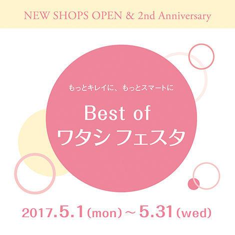 もっとキレイに、もっとスマートに Best of ワタシ フェスタ