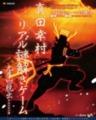 真田幸村×リアル謎解きゲーム「九度山からの脱出」
