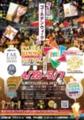 九州ビアフェスティバル2017熊本