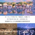 笹倉鉄平 ヨーロッパの色々な「街並み」を描いて