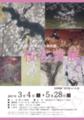 第5回 郷さくら美術館「桜花賞」展 / 同時開催「桜百景 vol.9」展