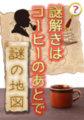謎解きはコーヒーのあとで「謎の地図」