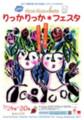 りっかりっか*フェスタ(2017 国際児童・青少年演劇フェスティバルおきなわ)