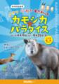 第15回企画展「きて・みて・さわって カモシカ☆パラダイス」