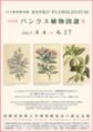 特別展「ICU図書館所蔵 バンクス植物図譜4」 Banks' Florilegium
