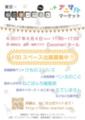 東京 ねこまーケットvol.4+アニマルマーケット