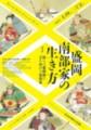 企画展「盛岡南部家の生き方・第2部 -揺らぐ盛岡藩に立ち向かう南部家-」