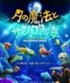 大型映像番組「月の魔法とサンゴの海~カルオカ' ヒナの冒険~」