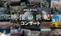 NHKスペシャル 映像の世紀コンサート(栃木)
