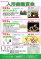 ドリームシアター 人形劇鑑賞会(5月)