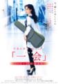 中島みゆきConcert 「一会(いちえ)」2015~2016 劇場版(ユナイテッド・シネマ金沢)