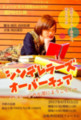 ミュージカル「シンデレラーズ オーバーチュア~ミュージカル部にようこそ!~」