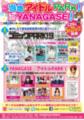 ご当地アイドルPARK! in YANAGASE!
