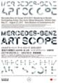 メルセデス・ベンツ アート・スコープ2015-2017-漂泊する想像力