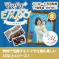 ママハピEXPO in 西武船橋店