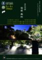 高松城跡「夜感、無料」