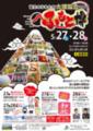 富士のふもとの大博覧会2017