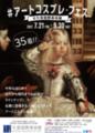 夏のアート体験プログラム「#アートコスプレ・フェス@大塚国際美術館」